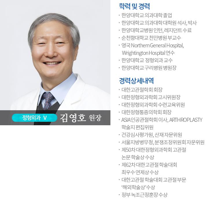 외과5 김영호 원장