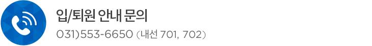 입퇴원안내문의 031-553-6650(내선 701.702)