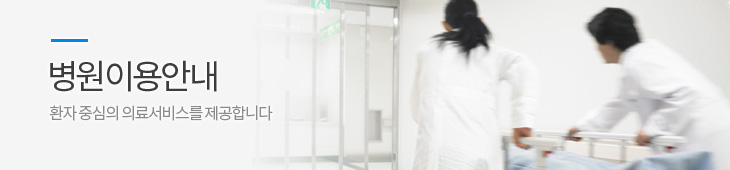 윤서병원, 병원이용안내, 환자중심의의료서비스를 제공합니다.