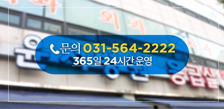 윤서병원 응급실안내 365일 24시간 운영, 문의 031-564-2222