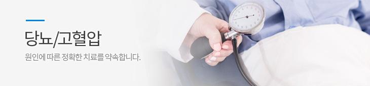윤서병원, 당뇨. 고협압 원에 따른 정확한 치료를 약속합니다.