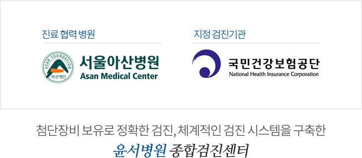 첨단장비 보유로 정확한 검진, 체계적인 검진 시스템을 구축한 윤서병원 종합검진센터