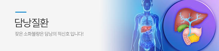 담낭질환, 잦은소화불량은 담낭의적신호입니다.
