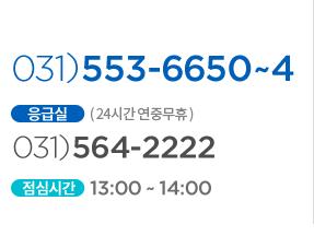 윤서병원 고객센터입니다.